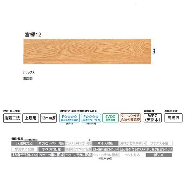 大建 フローリング フローリング WPCえんこう 宮欅12 スタンダード 9枚 (3.75平米) 関西間用 YP0329-8