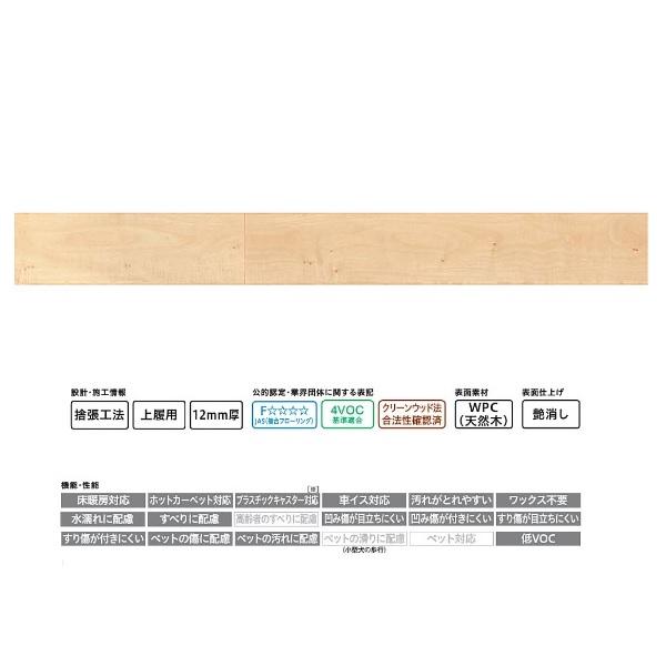 大建 フローリング 日本の樹 至高 栃(絹肌) 12mm厚 145×1,818mm 6枚 (1.58平米)
