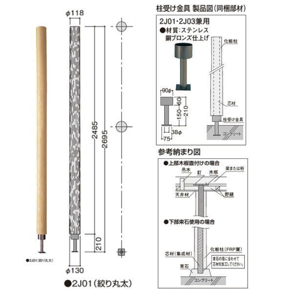 フクビ エクラート 化粧柱2型和風銘木タイプ J01(絞り丸太・芯材付) 有効寸法2695mm 2J01