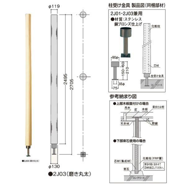 フクビ エクラート 化粧柱2型和風銘木タイプ J03(磨き丸太・芯材付) 有効寸法2700mm 2J03