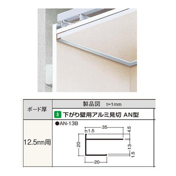 見切 目地 超激安 下地材 フクビ 下がり壁用アルミ見切 AN型 宅配便送料無料 カラー:シルバー AN-13B 30本入 ボード厚:12.5mm用 3m