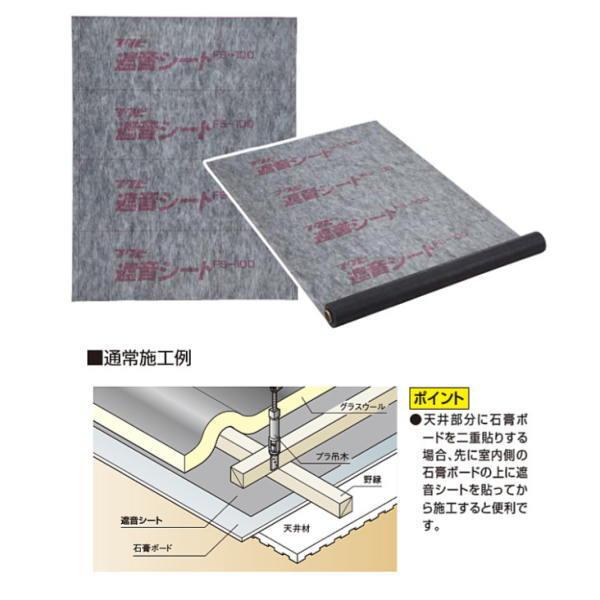 フクビ 遮音シート 幅940mm×長さ10m×厚さ1mm FS-100 1巻入