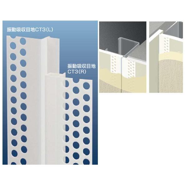 フクビ 振動吸収目地CT3 SKMCT3 ホワイト 2.8m長 50セット入