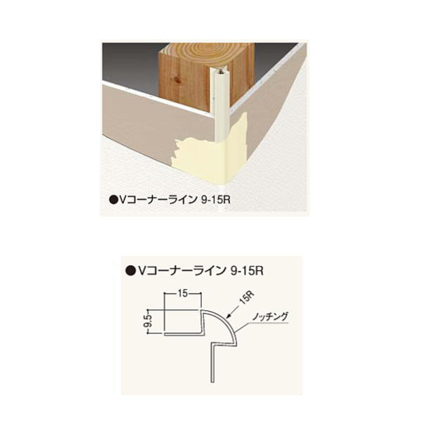 フクビ Vコーナーライン 先付けタイプ 9-15R 長さ:2.5m V915R 80本入