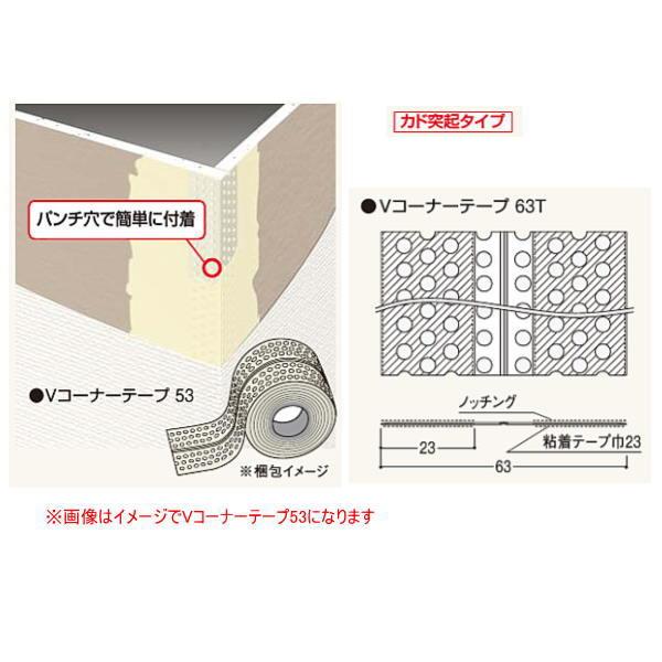 フクビ Vコーナーテープ カド突起タイプ 63T 長さ:50m VC63T 6巻入