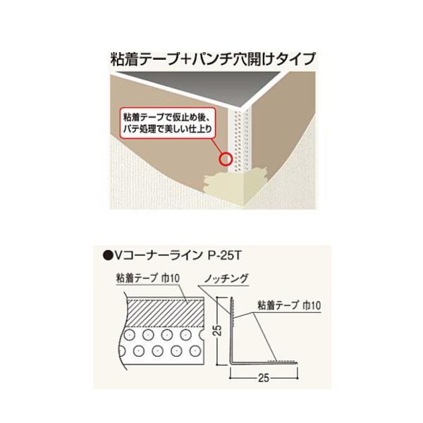 フクビ Vコーナーライン 粘着テープ+パンチ穴明けタイプ P-25T 長さ:2.5m VP25T 100本入