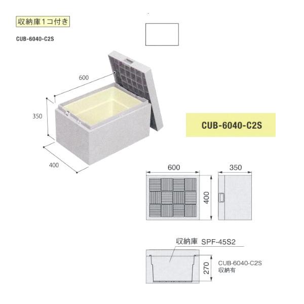 城東テクノ ハウスステップ ボックスタイプ(600×400タイプ) 収納庫1コ付 小ステップ無 1セット 400×600×H350mm ライトグレー CUB-6040-C2S
