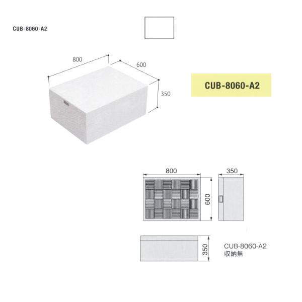 城東テクノ ハウスステップ ボックスタイプ(800×600タイプ) 収納庫無 小ステップ無 1セット 600×800×H350mm ライトグレー CUB-8060-A2