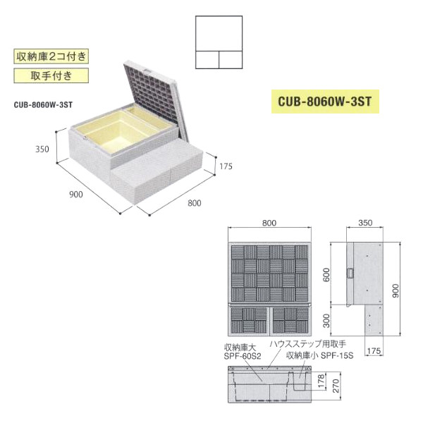 城東テクノ ハウスステップ Rタイプ 収納庫2コ付 小ステップあり 取手付 1セット 900×800×H350(175)mm ライトグレー CUB-8060W-3ST