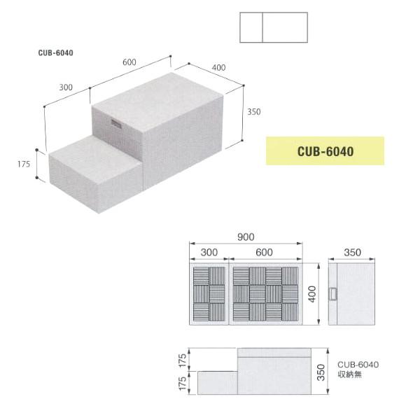 城東テクノ ハウスステップ ボックスタイプ(600×400タイプ) 収納庫無 小ステップ有り 1セット 400×900×H350(175)mm ライトグレー CUB-6040