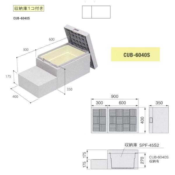 城東テクノ ハウスステップ ボックスタイプ(600×400タイプ) 収納庫1コ付 小ステップ有り 1セット 400×900×H350(175)mm ライトグレー CUB-6040S