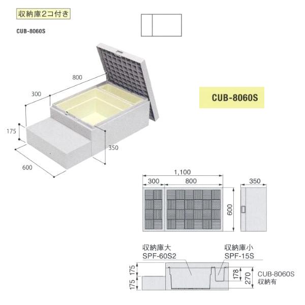 城東テクノ ハウスステップ ボックスタイプ(800×600タイプ) 収納庫2コ付 小ステップ有り 1セット 600×1100×H350(175)mm ライトグレー CUB-8060S