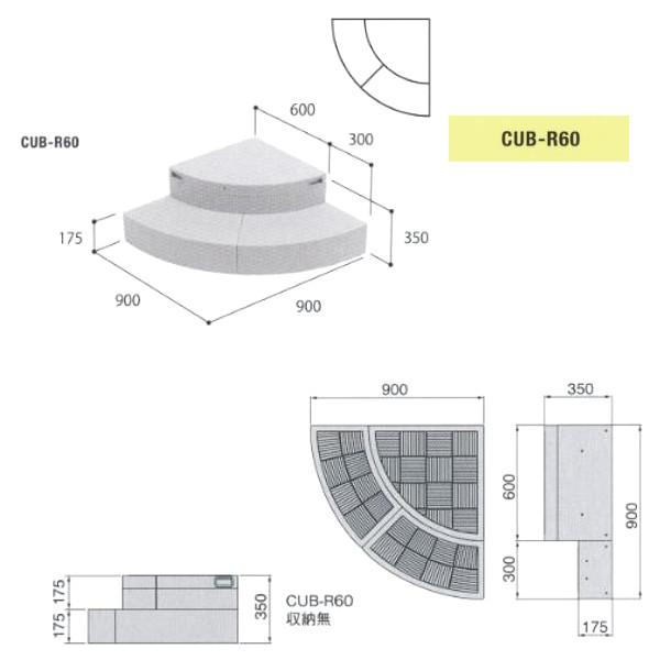 城東テクノ ハウスステップ Rタイプ 収納庫なし 小ステップ有り 1セット 900×900×H350(175)mm ライトグレー CUB-R60