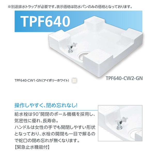テクノテック 給水栓付き防水パン TPF640-CW1-GN ガード別売り W640×D640×H120 アイボリーホワイト
