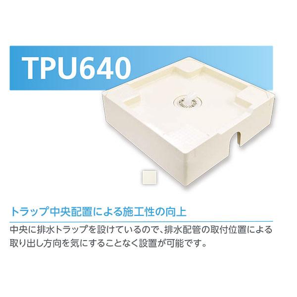 テクノテック 床上配管対応防水パン TPU640-W1-F1 フレキ付き W640×D640×H180 アイボリーホワイト