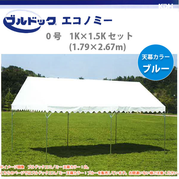 ブルドック エコノミー テント 0号 1K×1.5K (1.79×2.67m) セット 天幕カラー:ブルー 【送料無料】 【代引き不可】