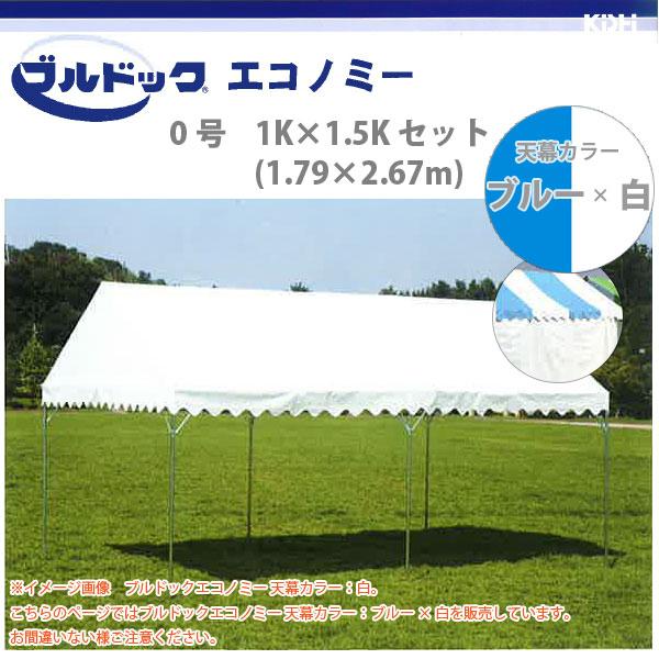 ブルドック エコノミー テント 0号 1K×1.5K (1.79×2.67m) セット 天幕カラー : ブルー×白 (ストライプ) 【送料無料】 【代引き不可】