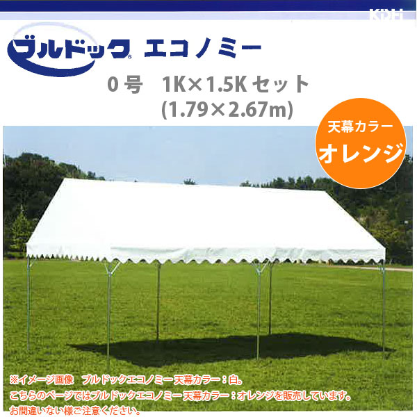 ブルドック エコノミー テント 0号 1K×1.5K (1.79×2.67m) セット 天幕カラー:オレンジ 【送料無料】 【代引き不可】