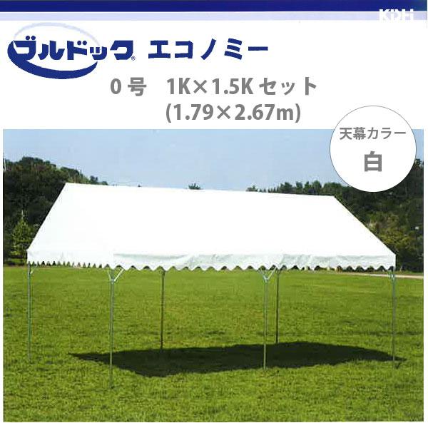 ブルドック エコノミー テント 0号 1K×1.5K (1.79×2.67m) セット 天幕カラー:白 【送料無料】 【代引き不可】