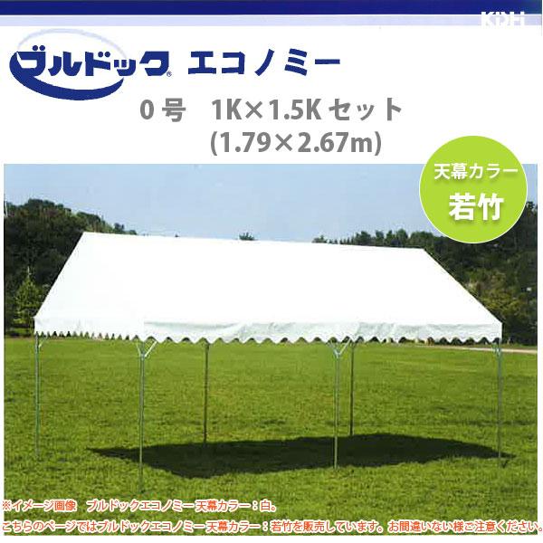ブルドック エコノミー テント 0号 1K×1.5K (1.79×2.67m) セット 天幕カラー:若竹 【送料無料】 【代引き不可】