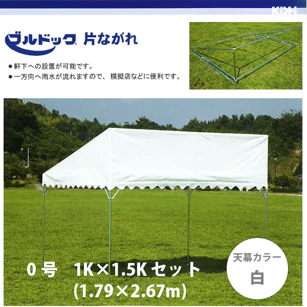 岸工業 テント 軒下への設置が可能 格安 一方向へ雨水が流れる ブルドック 片ながれ 0号 白 1.79×2.67m 代引き不可 送料無料 1K×1.5K 爆売りセール開催中 天幕カラー: セット