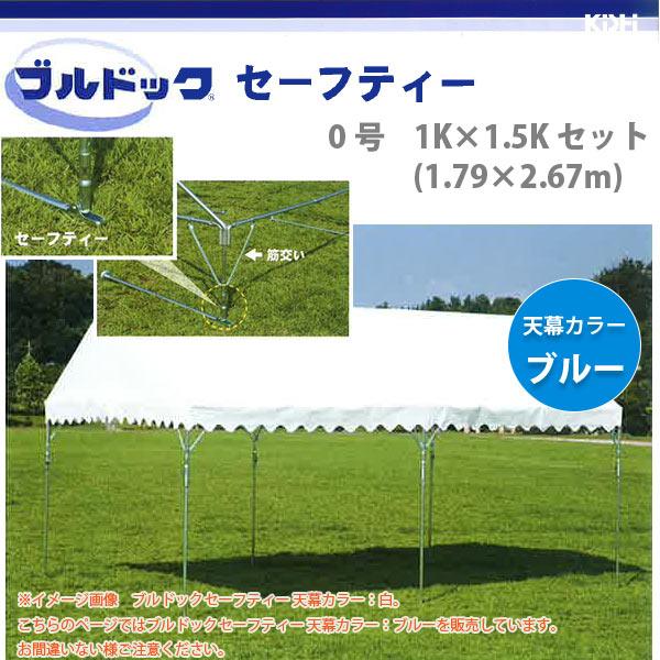 ブルドック セーフティー テント 0号 1K×1.5K (1.79×2.67m) セット 天幕カラー:ブルー 【送料無料】 【代引き不可】