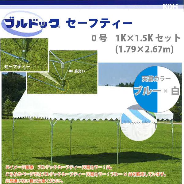ブルドック セーフティー テント 0号 1K×1.5K (1.79×2.67m) セット 天幕カラー: ブルー×白 (ストライプ) 【送料無料】 【代引き不可】