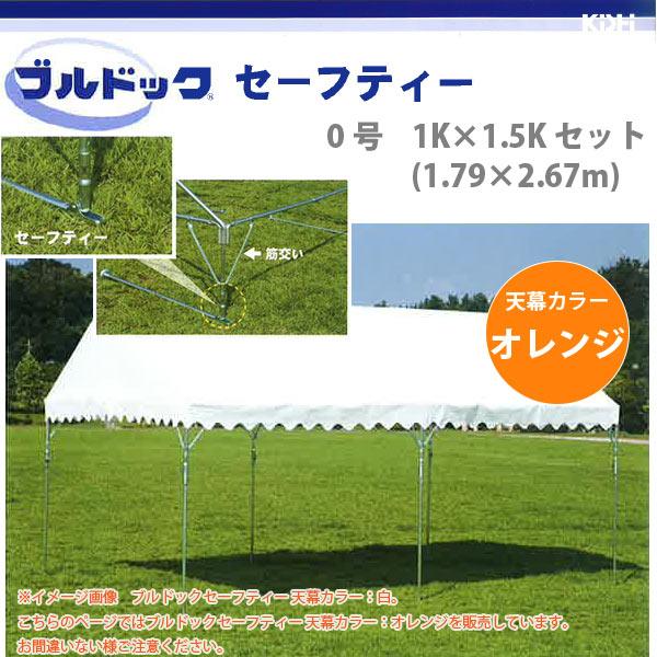 ブルドック セーフティー テント 0号 1K×1.5K (1.79×2.67m) セット 天幕カラー:オレンジ 【送料無料】 【代引き不可】