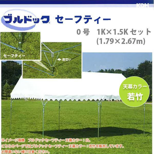 ブルドック セーフティー テント 0号 1K×1.5K (1.79×2.67m) セット 天幕カラー:若竹 【送料無料】 【代引き不可】