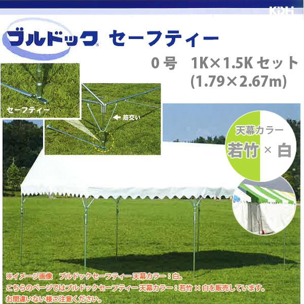 ブルドック セーフティー テント 0号 1K×1.5K (1.79×2.67m) セット 天幕カラー: 若竹×白 (ストライプ) 【送料無料】 【代引き不可】