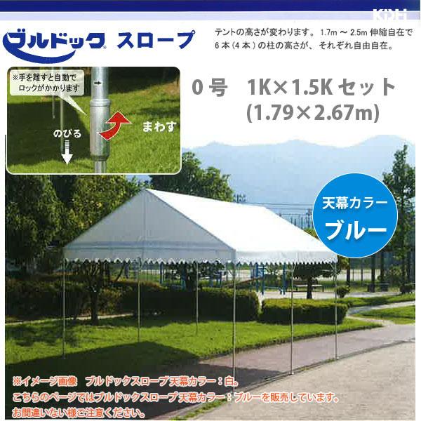 ブルドック スロープ テント 0号 1K×1.5K (1.79×2.67m) セット 天幕カラー: ブルー 【送料無料】 【代引き不可】