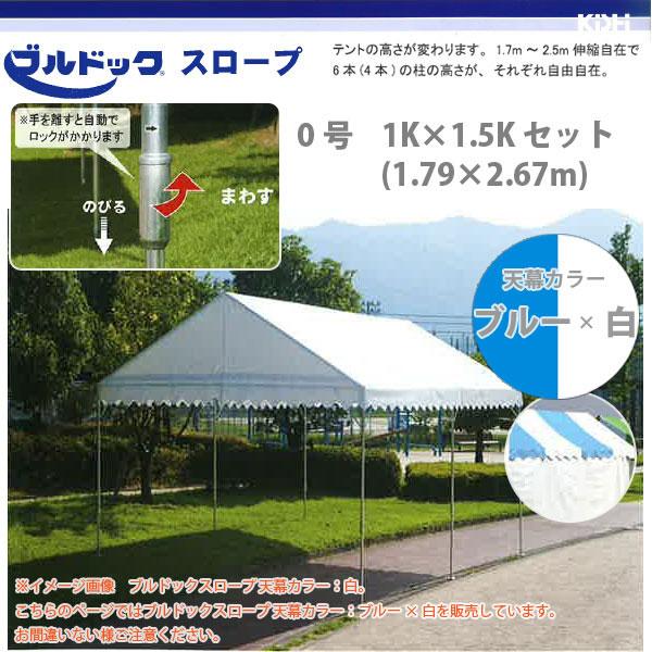 ブルドック スロープ テント 0号 1K×1.5K (1.79×2.67m) セット 天幕カラー: ブルー×白 (ストライプ) 【送料無料】 【代引き不可】