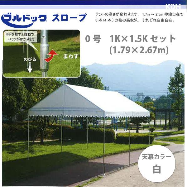ブルドック スロープ テント 0号 1K×1.5K (1.79×2.67m) セット 天幕カラー: 白 【送料無料】 【代引き不可】
