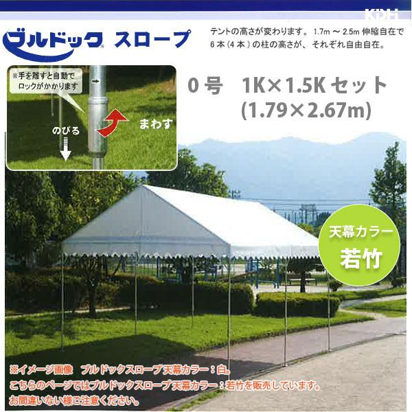 ブルドック スロープ テント 0号 1K×1.5K (1.79×2.67m) セット 天幕カラー: 若竹 【送料無料】 【代引き不可】