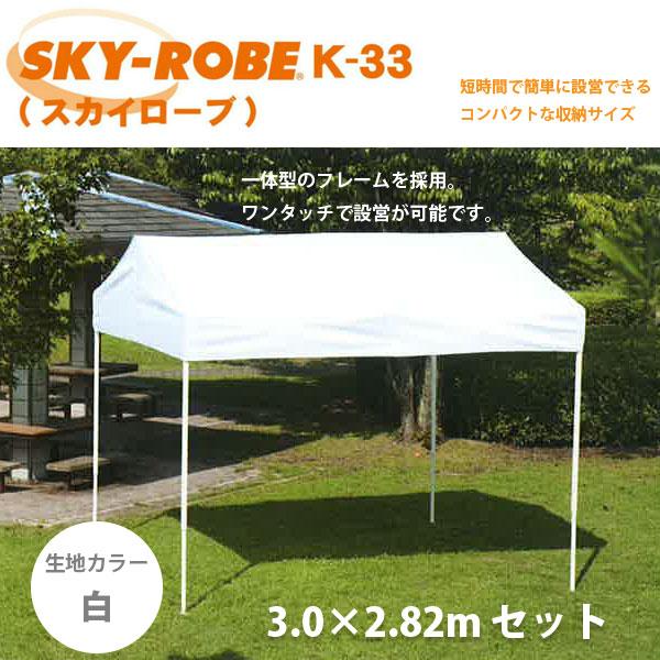 日本未入荷 SKY-ROBE スカイローブ【代引き不可】 K-33 キリヅマ テント 白 キリヅマ 3.0×2.82m セット 天幕カラー: 白【送料無料】【代引き不可】, 七会村:8a5f46e1 --- konecti.dominiotemporario.com
