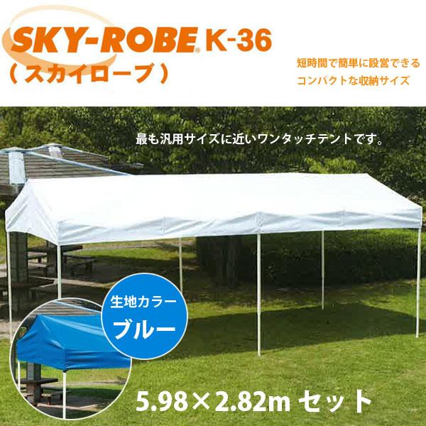 SKY-ROBE スカイローブ K-36 キリヅマ テント 5.98×2.82m セット 天幕カラー:ブルー 【送料無料】 【代引き不可】