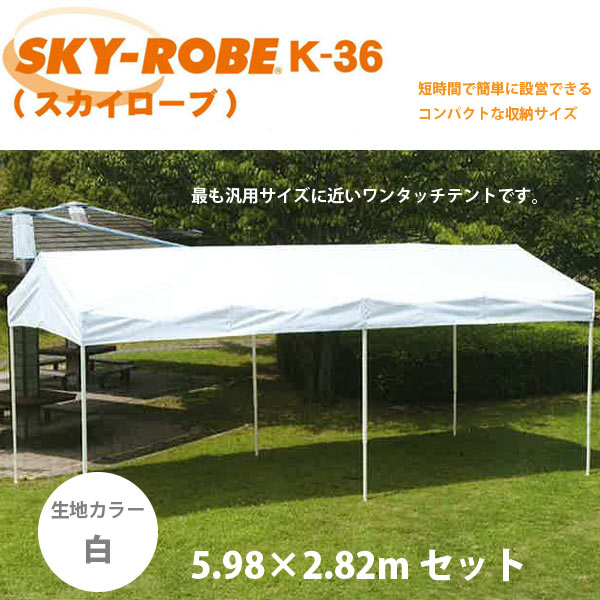 SKY-ROBE スカイローブ K-36 キリヅマ テント 5.98×2.82m セット 天幕カラー: 白 【送料無料】 【代引き不可】