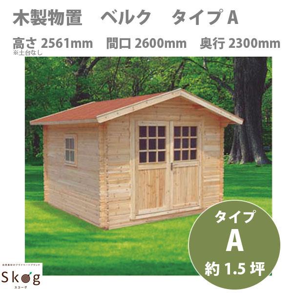 セール Skog 木製物置 ベルク TYPE A 28730 高さ2561mm 間口2600mm 奥行2300mm 約1.5 坪