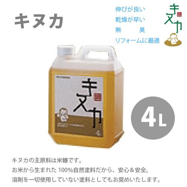 キヌカ 4L お米から生まれた 100%自然塗料