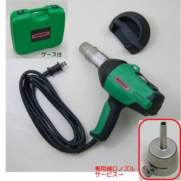 ライスター ハンドル付熱風機 ギブリAW ケース付 専用細口ノズルサービス