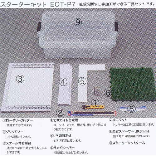 リクシル エコカラット専用工具 スターターキット ECT-P7