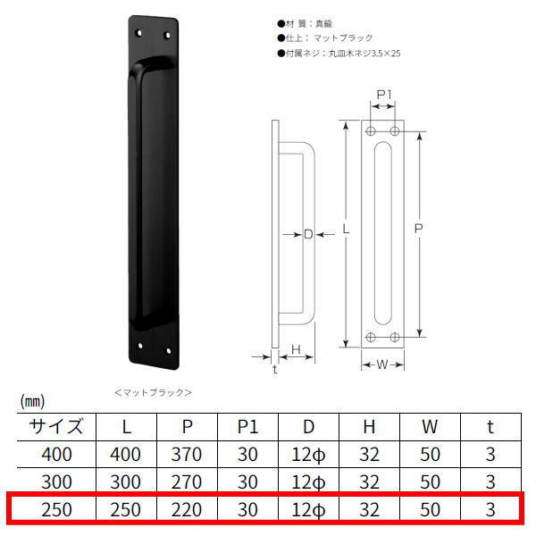 丸喜金属 1000# 座付取手 B-1000 仕上:マットブラック サイズ:250mm
