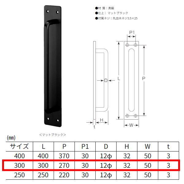 丸喜金属 1000# 座付取手 B-1000 仕上:マットブラック サイズ:300mm