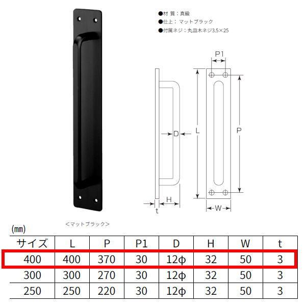 丸喜金属 1000# 座付取手 B-1000 仕上:マットブラック サイズ:400mm