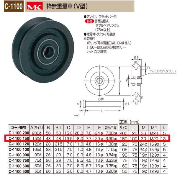 丸喜金属 MK 枠無重量車 V型 C-1100 150