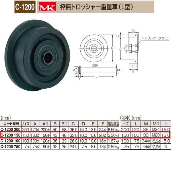 丸喜金属 MK 枠無トロッシャー重量車 L型 C-1200 150