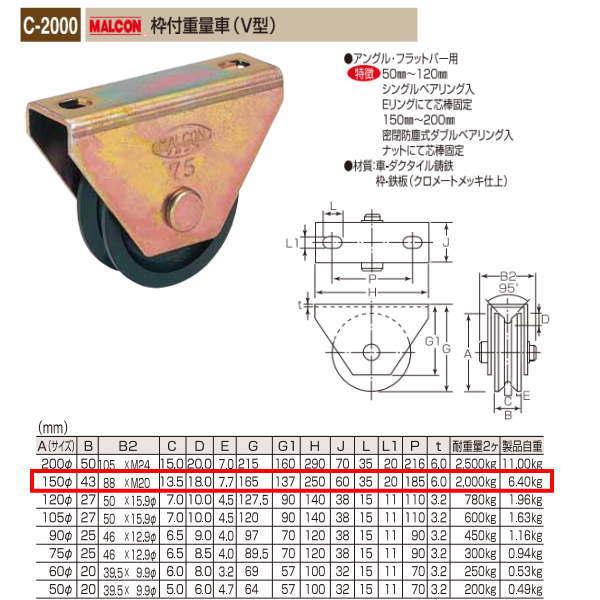 丸喜金属 MALCON 枠付重量車(V型) C-2000 150
