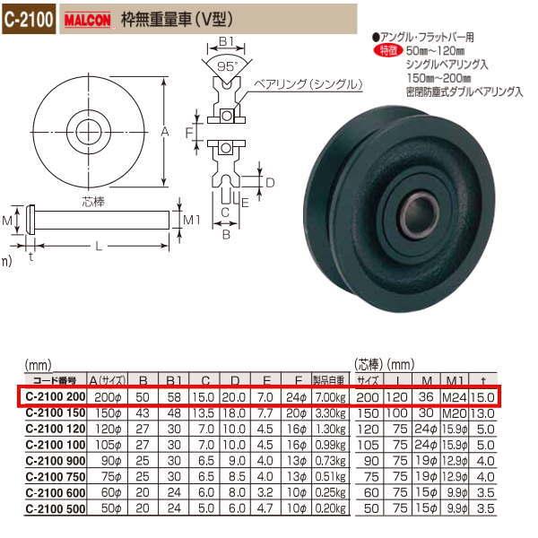 丸喜金属 MALCON 枠無重量車(V型) C-2100 200