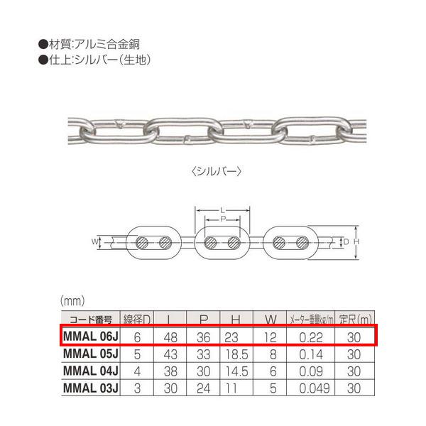 丸喜金属 強力アルミチェーン MMAL 06J 線径D:6mm 定尺30m長 仕上:シルバー(生地)