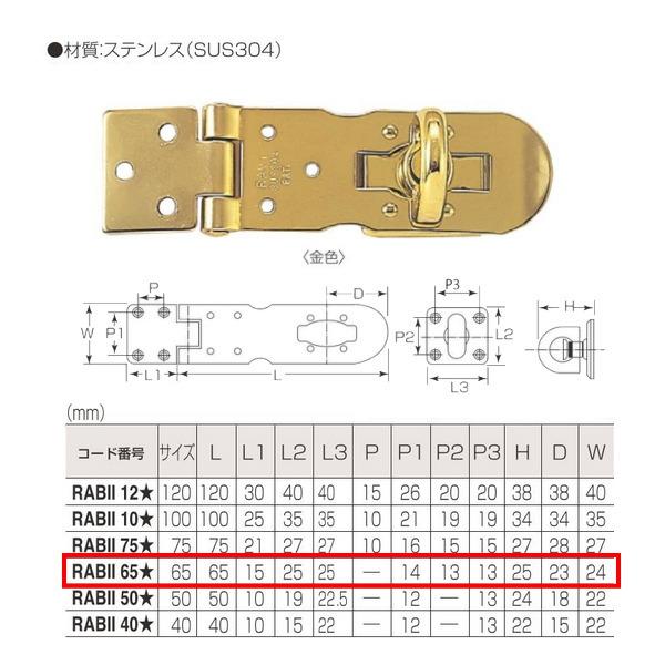 丸喜金属 ステンレス 掛金 RABII 654 サイズ:65mm 仕上:金色 20こ